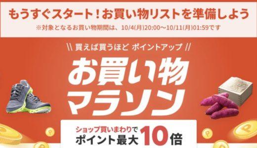 【10月4日発売開始】楽天市場 お買い物マラソン
