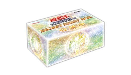 【10月23日予約開始】遊戯王オフィシャルカードゲーム デュエルモンスターズ SECRET SHINY BOX
